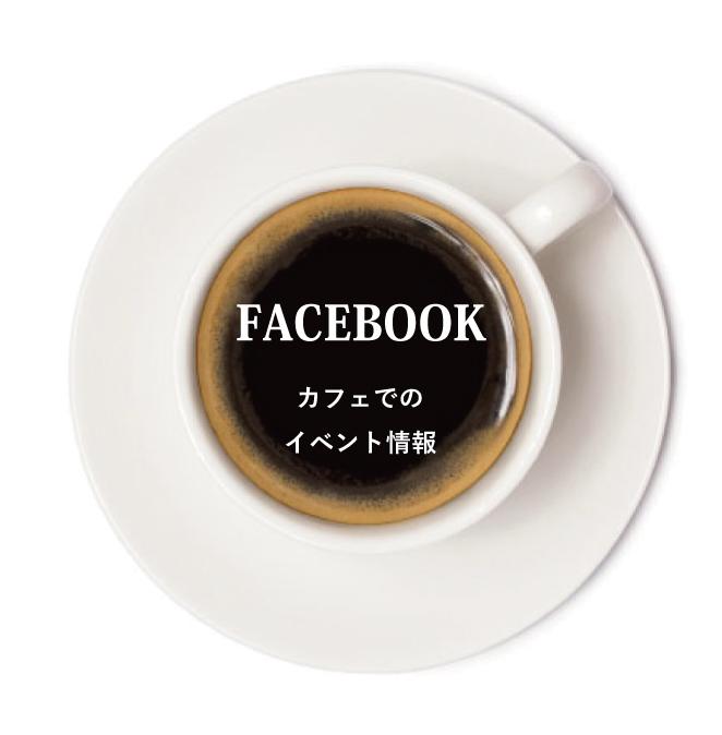 FACEBOOK カフェでのイベント情報