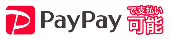 PayPayで支払い可能